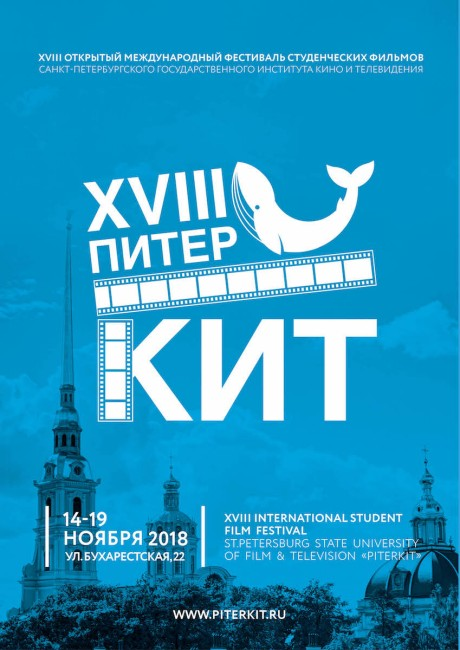 Saint Petersburg Film School Conference